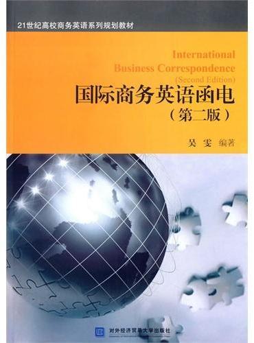 国际商务英语函电(第二版)