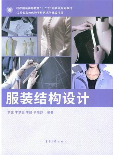 服装结构设计