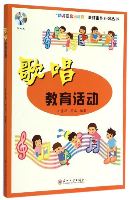 歌唱教育活动