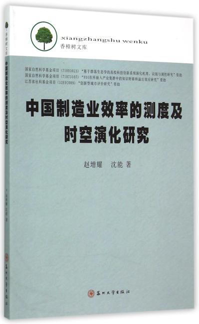 香樟树文库-中国制造业效率的测度及时空演化研究
