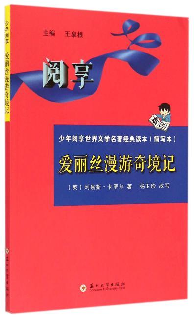 少年阅享世界文学名著经典读本-爱丽丝漫游奇境记(简写本)