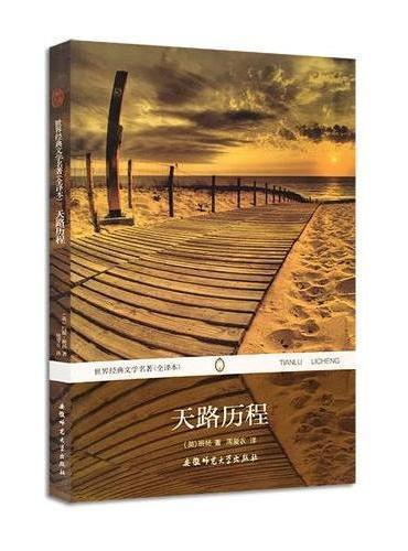 天路历程世界经典文学名著无删节中文版