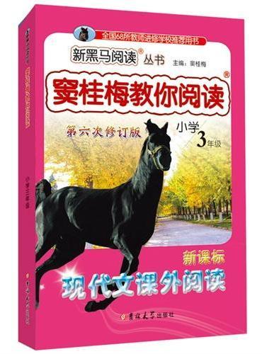 窦桂梅教你阅读三年级 第六次修订 新黑马阅读