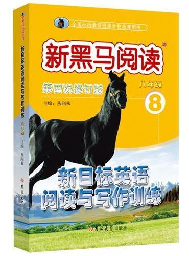 英语阅读与写作训练八年级 第四次修订  新黑马阅读