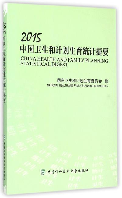 2015中国卫生和计划生育统计提要