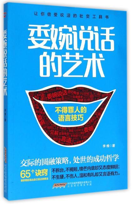 委婉说话的艺术:不得罪人的语言技巧(人际沟通畅销书)