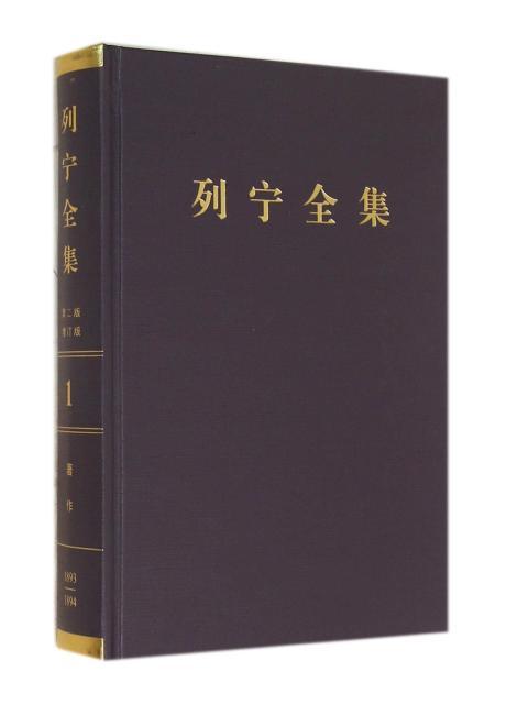《列宁全集》(第二版)(增订版) 第一卷