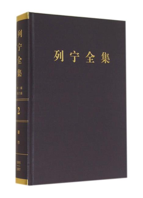 《列宁全集》(第二版)(增订版) 第二卷