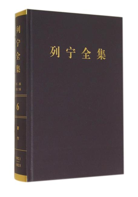 《列宁全集》(第二版)(增订版) 第六卷