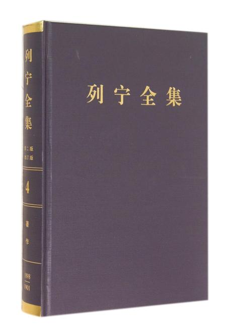 《列宁全集》(第二版)(增订版) 第四卷