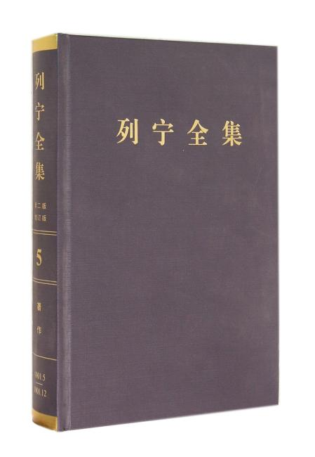 《列宁全集》(第二版)(增订版) 第五卷
