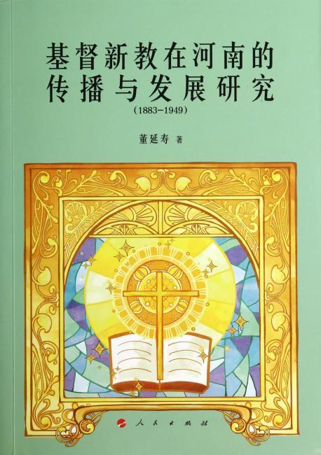 基督新教在河南的传播与发展研究(1883-1949)