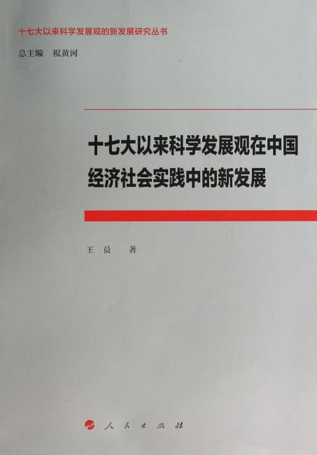 十七大以来科学发展观在中国经济社会实践中的新发展(十七大以来科学发展观的新发展研究丛书)