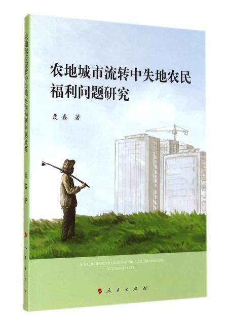 农地城市流转中失地农民福利问题研究