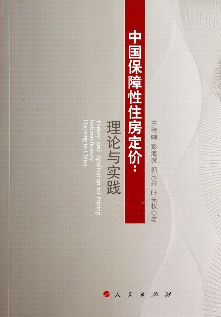中国保障性住房定价:理论与实践