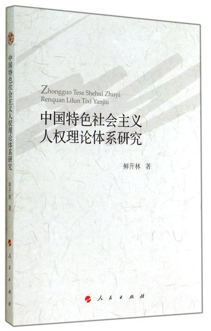 中国特色社会主义人权理论体系研究