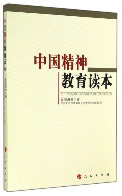 中国精神教育读本(L)