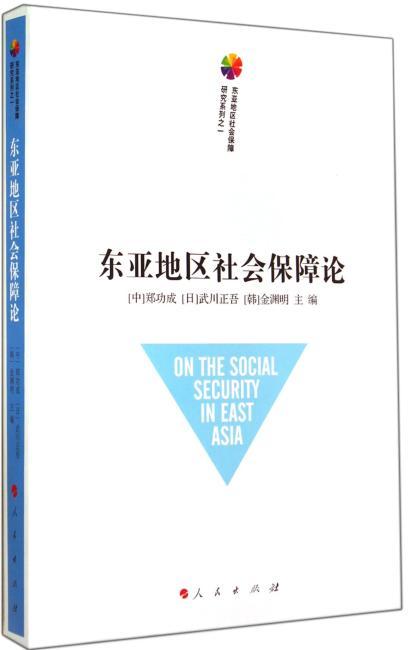 东亚地区社会保障论(东亚地区社会保障研究系列之一)