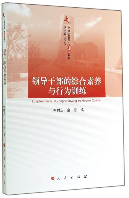 领导干部的综合素养与行为训练—中浦院书系(大讲堂系列)