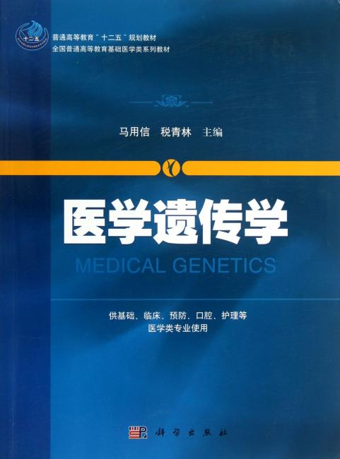 医学遗传学