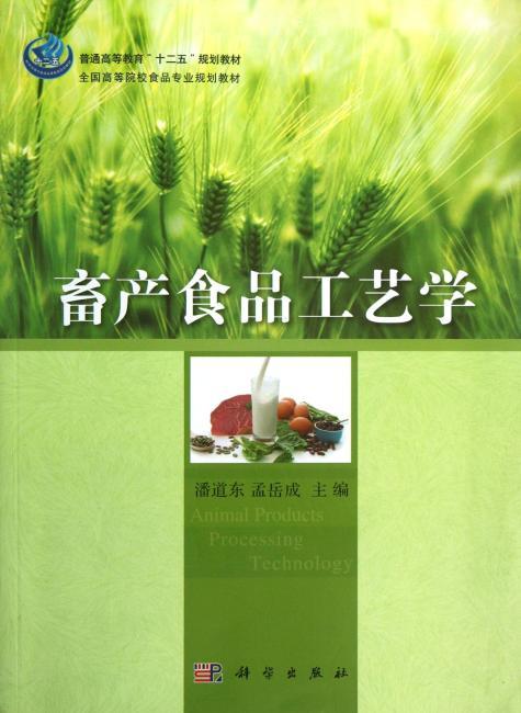 畜产食品工艺学