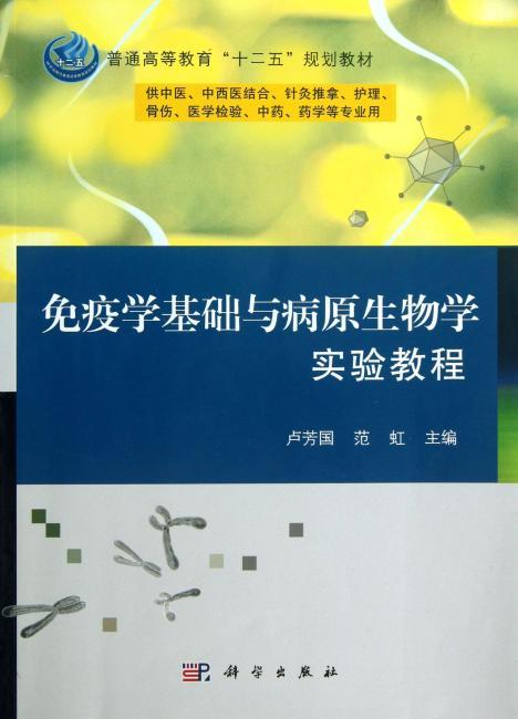 免疫学基础与病原生物学实验教程