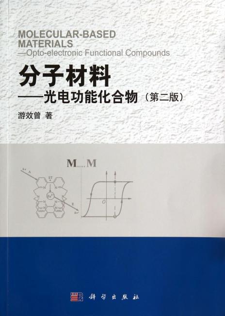 分子材料——光电功能化合物(第二版)