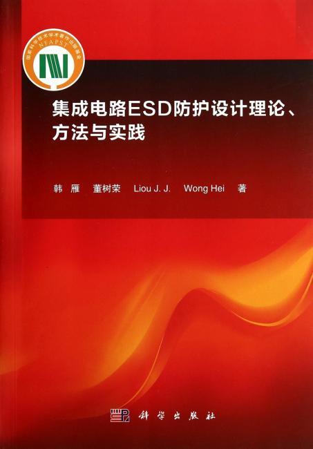 集成电路ESD防护设计理论、方法与实践