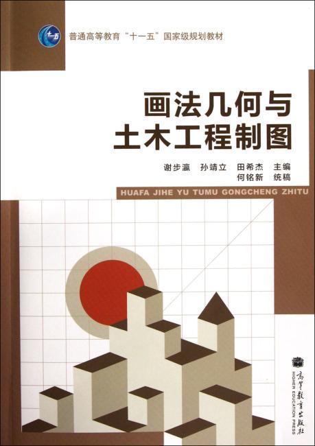 画法几何与土木工程制图(普通高等教育十一五国家级规划教材)