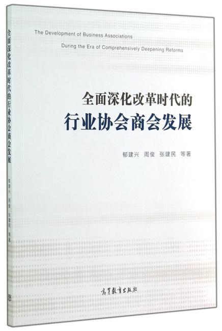 全面深化改革时代的行业协会商会发展