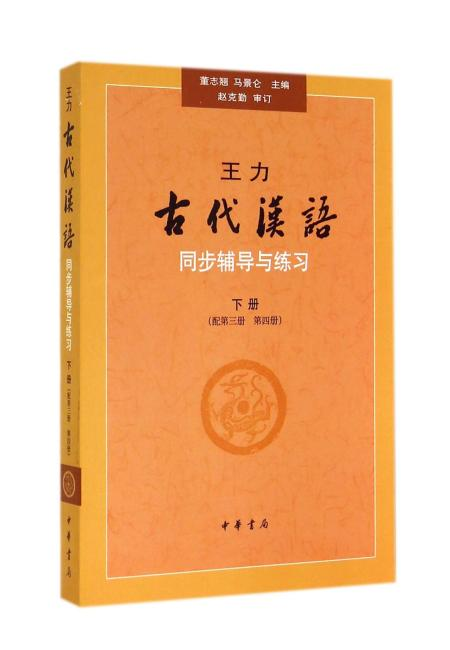 王力《古代汉语》同步(下册配第三册、第四册)辅导与练习