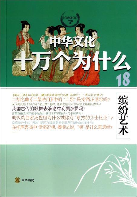 缤纷艺术--中华文化十万个为什么