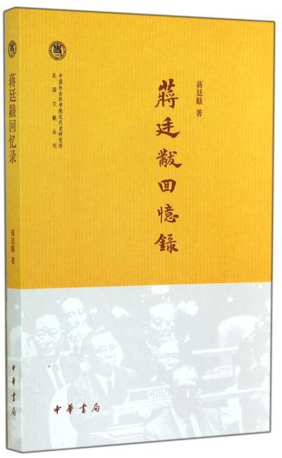 蒋廷黻回忆录--中国社会科学院近代史研究所民国文献丛刊