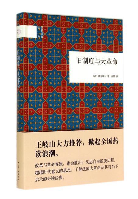 旧制度与大革命(精)--国民阅读经典