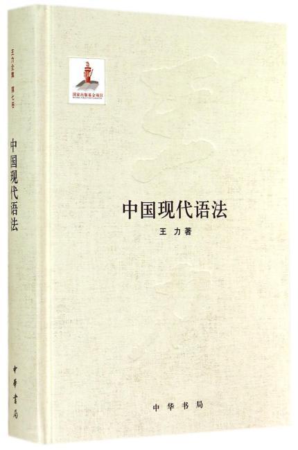 中国现代语法(精)--王力全集 第七卷
