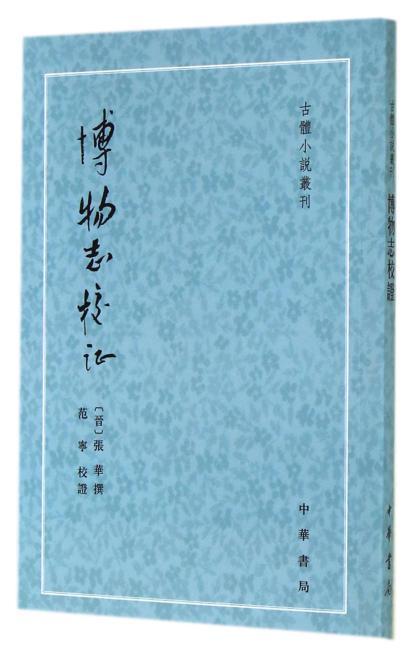 博物志校证--古体小说丛刊