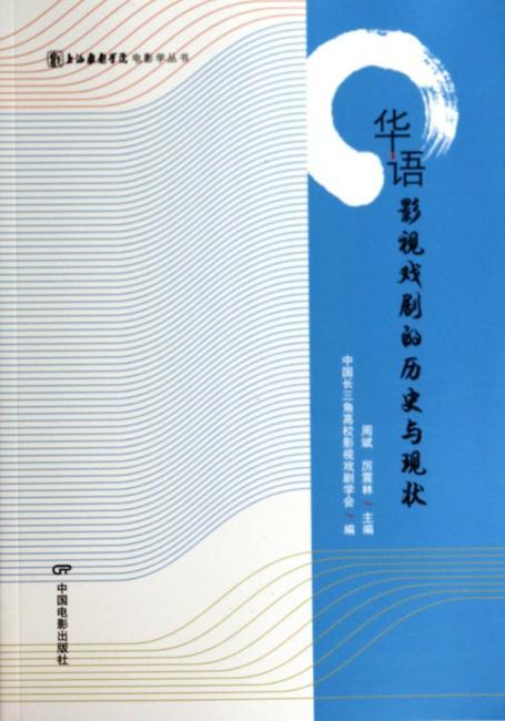 华语影视戏剧的历史与现状