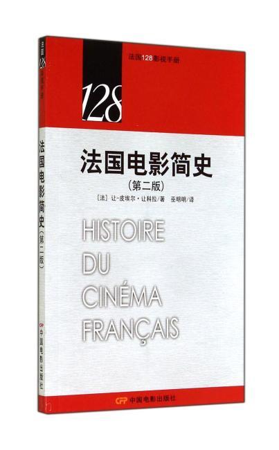 法国128影视手册—法国电影简史(第二版)