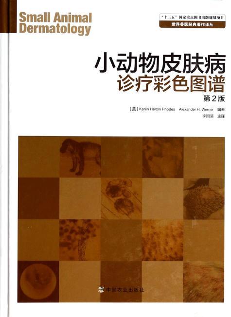 小动物皮肤病诊疗彩色图谱 第2版