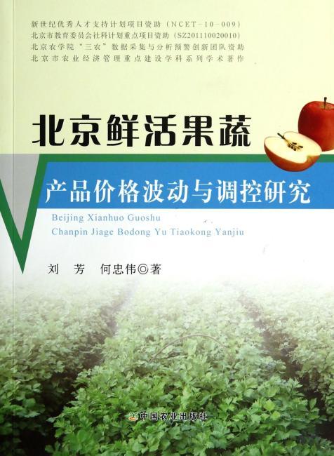北京鲜活果蔬产品价格波动与调控研究