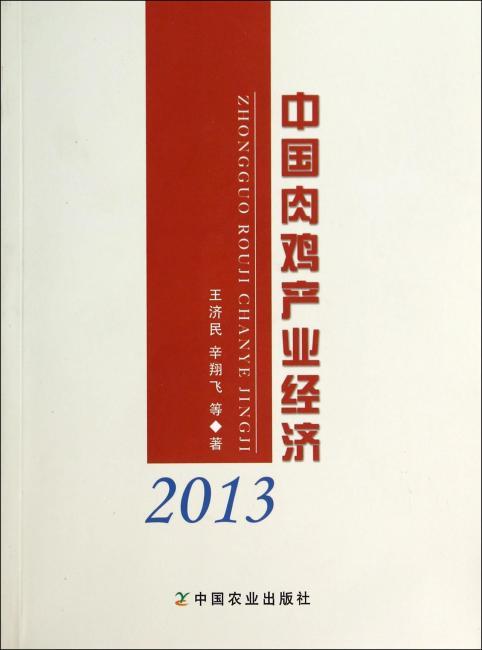 中国肉鸡产业经济2013
