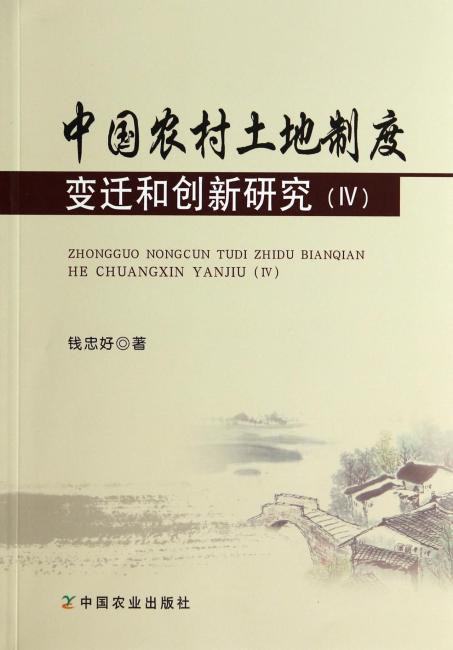 中国农村土地制度变迁和创新研究(ⅳ)