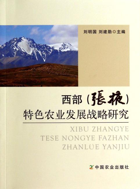 西部(张掖)特色农业发展战略研究