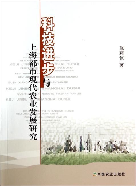 科技进步与上海都市现代农业发展研究