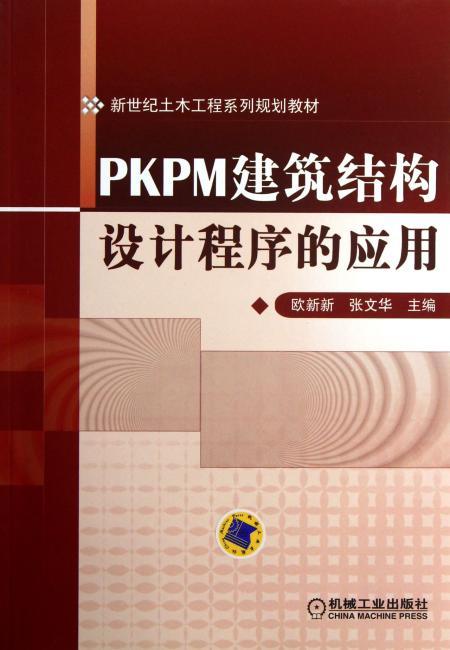 PKPM建筑结构设计程序的应用(新世纪土木工程系列规划教材)