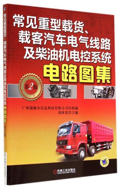 常见重型载货、载客汽车电气线路及柴油机电控系统电路图集  第2版