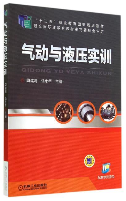 """气动与液压实训(""""十二五""""职业教育国家规划教材)"""