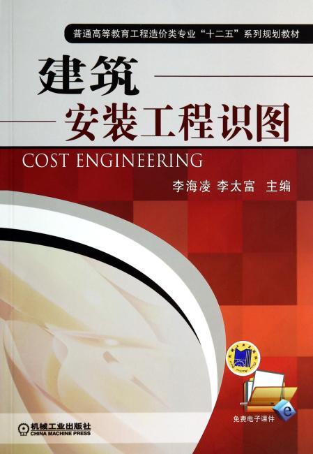 """建筑安装工程识图(普通高等教育工程造价类专业""""十二五""""系列规划教材)"""