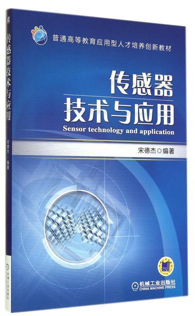 传感器技术与应用(普通高等教育应用型人才培养创新教材)