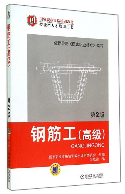 钢筋工(高级)(第2版,国家职业资格培训教材 技能型人才培训用书)